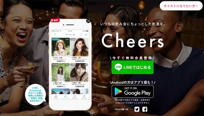 東京都恵比寿でのギャラ飲みをするのにオススメなCheers
