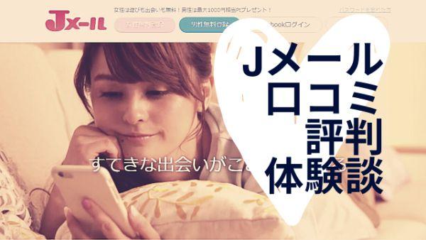 ママ活ならJメール!口コミ・評判・体験談を一気に公開!