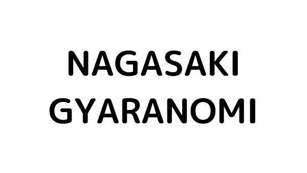 長崎県でのギャラ飲みで稼ぐ!金持ち男性とのやり方や相場が解る!