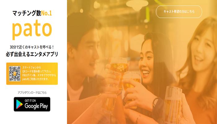 東京都恵比寿でのギャラ飲みをするのにオススメなPato